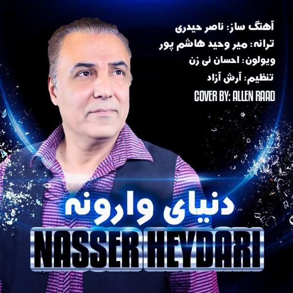 Naser Heydari - Donyaye Varune