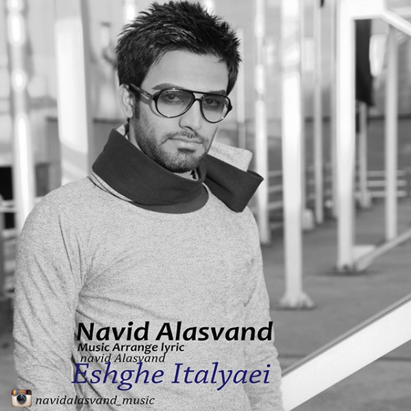 Navid Alasvand - Eshghe Italyaei