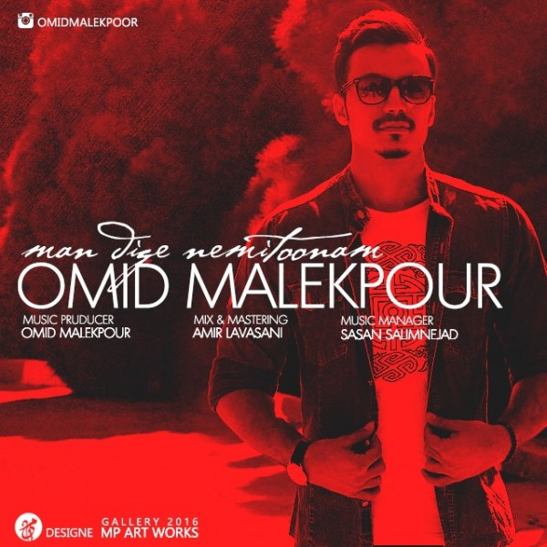 Omid Malekpour - Man Dige Nemitoonam