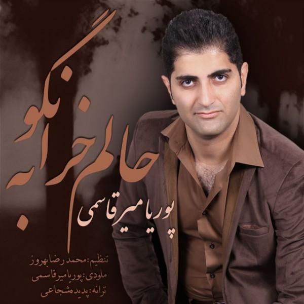 Pourya Mirghasemi - Nago Halam Kharabe