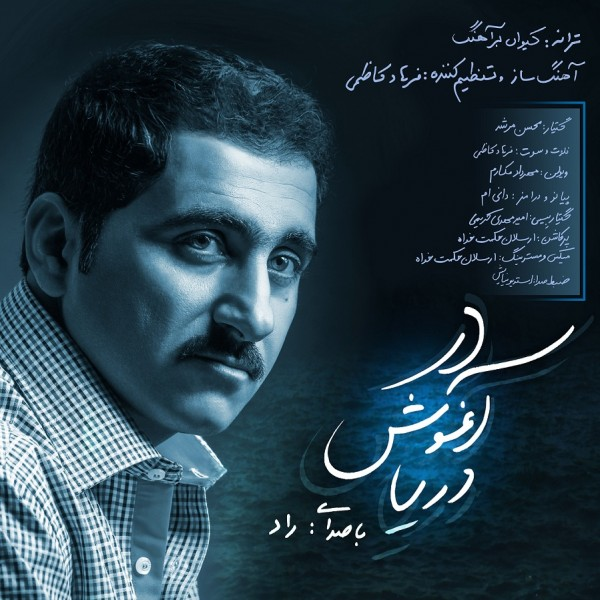 Raad - Dar Aghoshe Darya