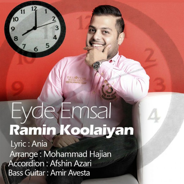 Ramin Koolaiyan - Eyde Emsal