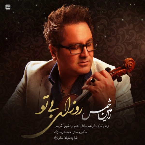 Ramin Shams - Roozaye Bi To
