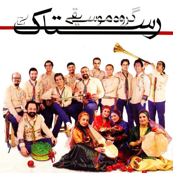 Rastak Group - Hele Mali (Booshehri)