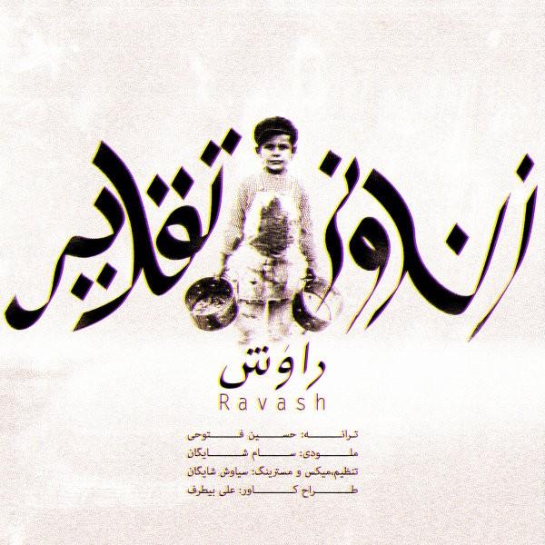 Ravash - Zendoonie Taghdir