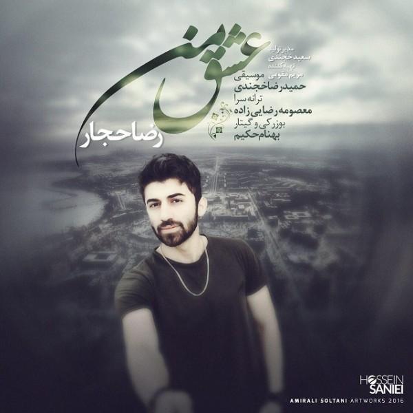 Reza Hajjar - Eshghe Man