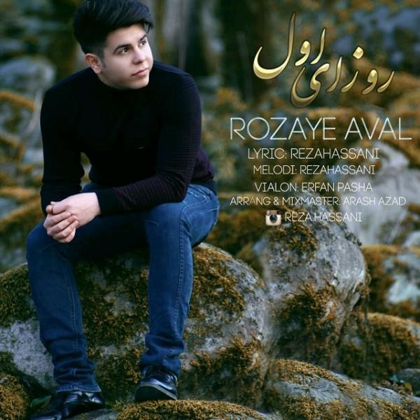 Reza Hassani - Roozaye Aval