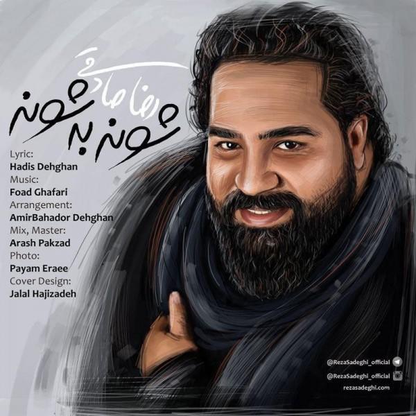 Reza Sadeghi - Shooneh Beh Shooneh