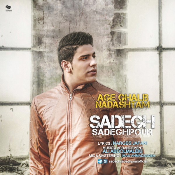 Sadegh Sadeghpour - Age Ghalb Nadashtam