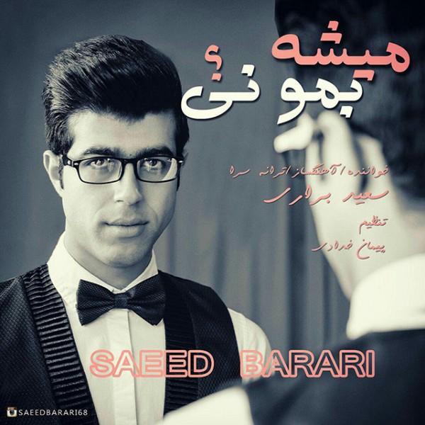 Saeed Barari - Mishe Bemoni