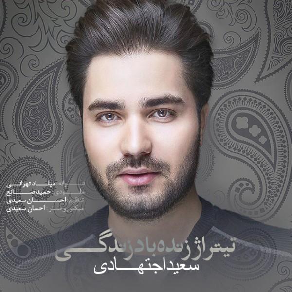 Saeed Ejtehadi - Zende Bad Zendegi (Titraje Aghaz)
