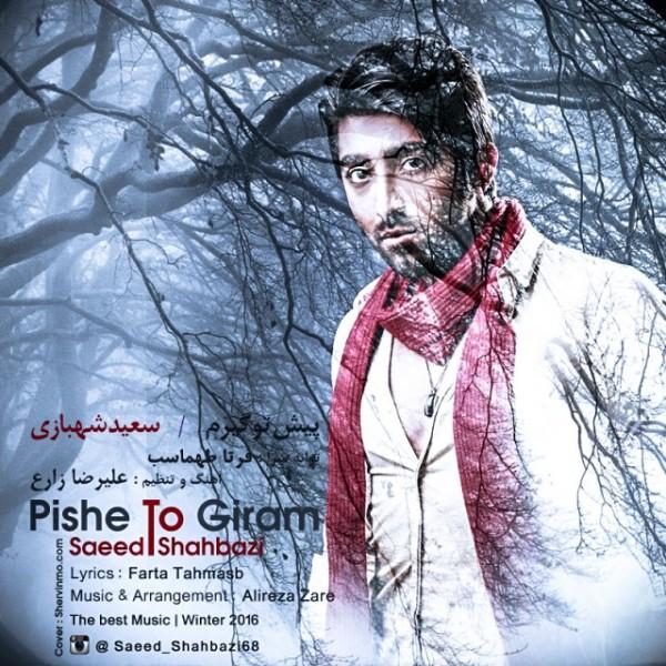 Saeed Shahbazi - Pishe To Giram