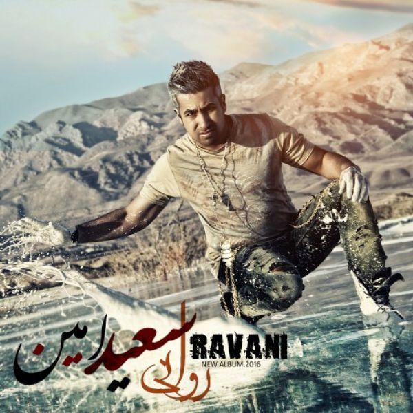 Saeid Amin - Be To Etemad Kardam