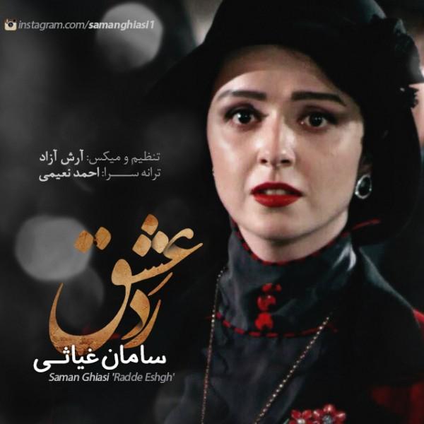 Saman Ghiasi - Radde Eshgh