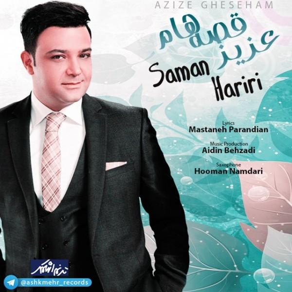 Saman Hariri - Aziz Gheseham