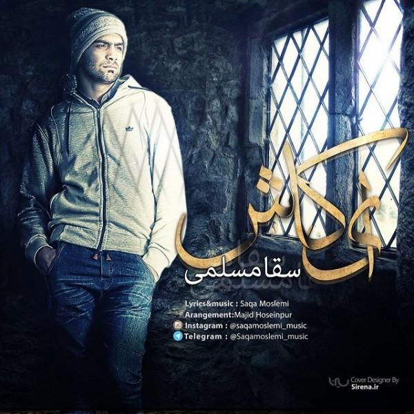 Saqa Moslemi - Ey Kash