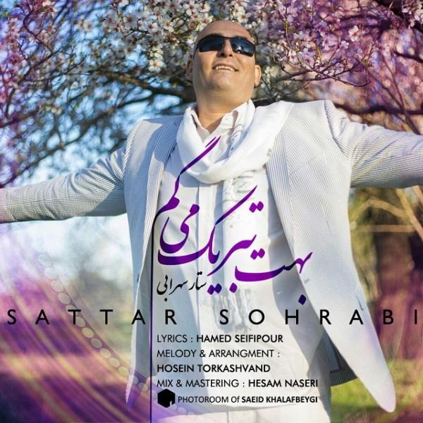 Sattar Sohrabi - Behet Tabrik Migam