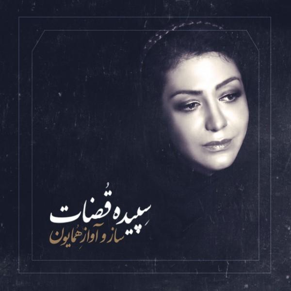 Sepideh Ghozat - Sazo Avaze Homayoun