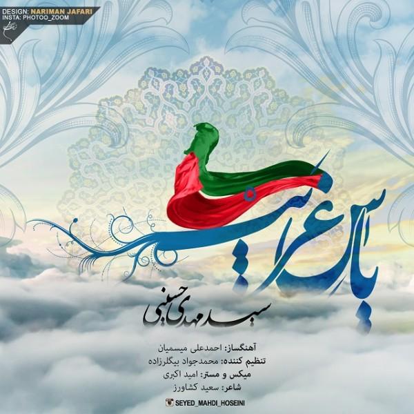 Seyed Mahdi Heseini - Yase Gharib