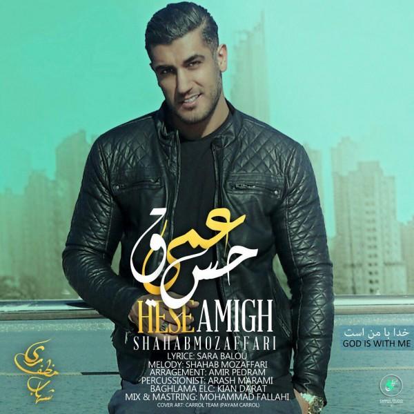 Shahab Mozaffari - Hesse Amigh