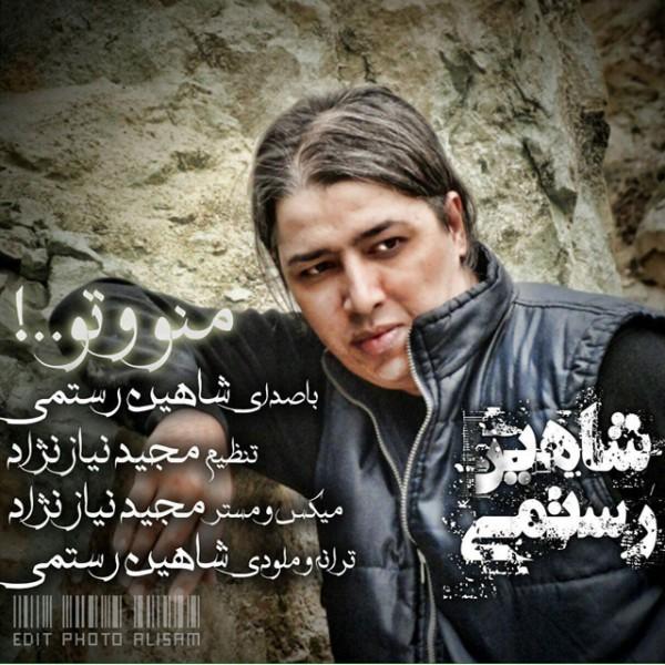 Shahin Rostami - Mano To