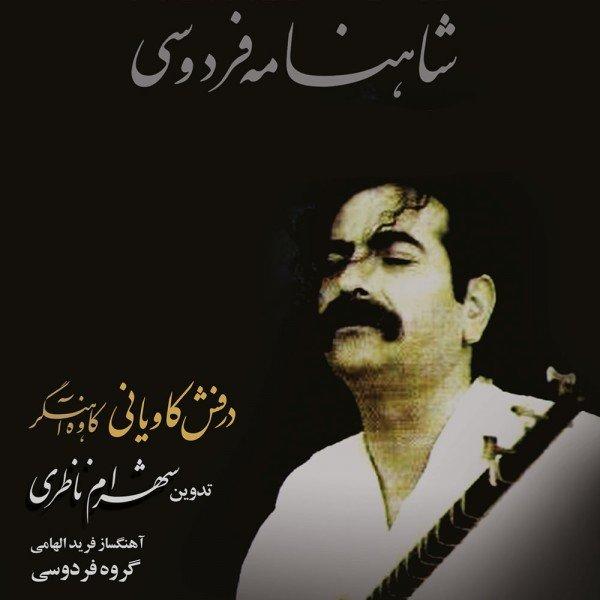Shahram Nazeri - Barafrashtane Derafshe Kaviyani