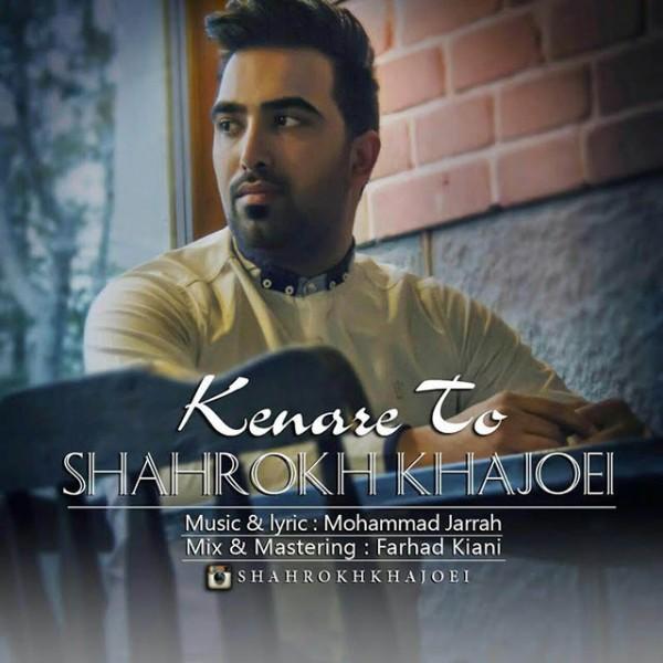 Shahrokh Khajoei - Kenare To