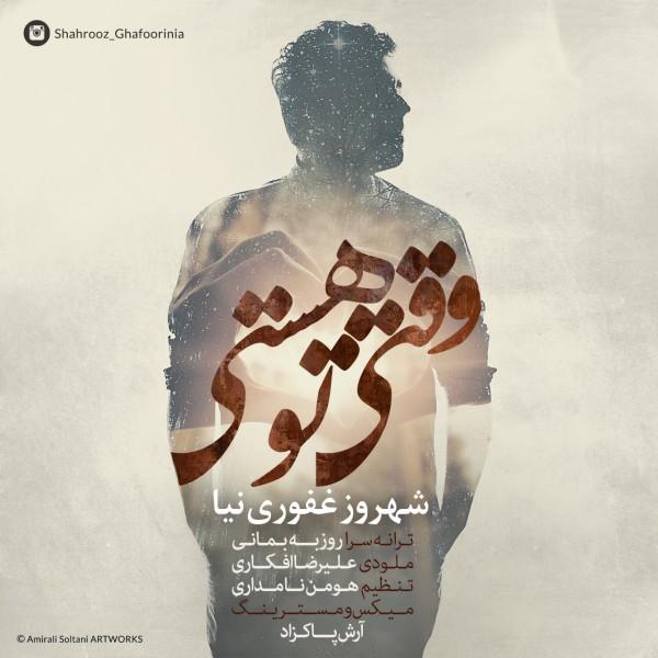 Shahrooz Ghafoori Nia - Vaghti To Hasty