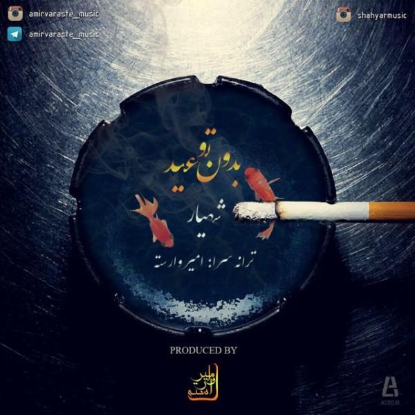 Shahyar - Bedoune To Eyd