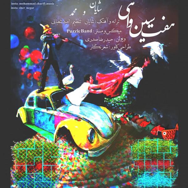 Shayan & Mohammad - Haft Sine Vahi