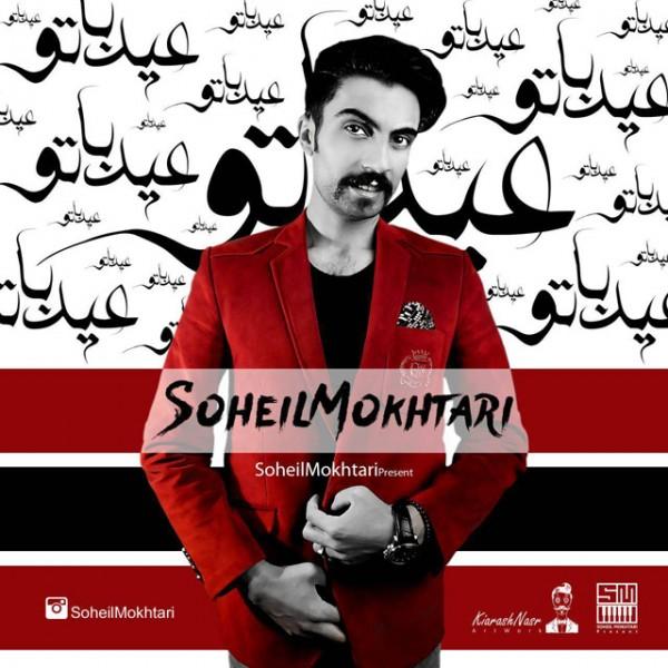Soheil Mokhtari - Eyd Ba To