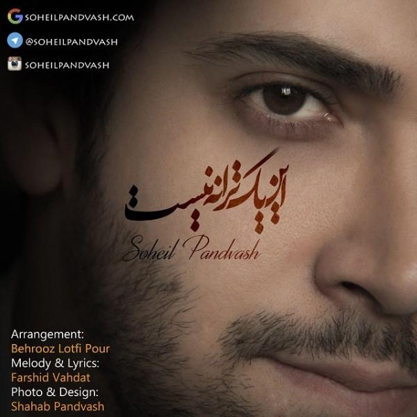 Soheil Pandvash - In Yek Taraneh Nist