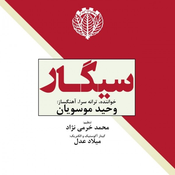 Vahid Mousavian - Sigar
