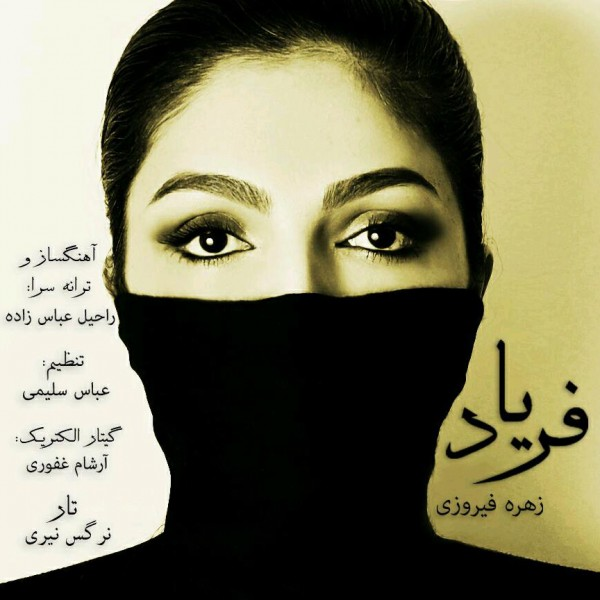 Zohre Firoozi - Faryad