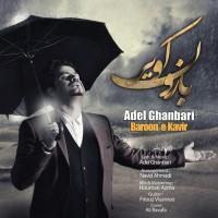 Adel-Ghanbari-Baroone-Kavir