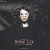 Adel-Koor-Bash-Banoo