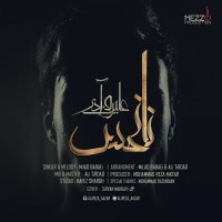 Alireza-Azar-Milad-Babaei-Na-Nahs