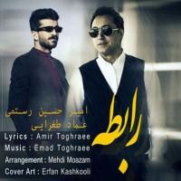 Emad-Toghraee-Rabete-Ft-Amir-Hosein-Rostami