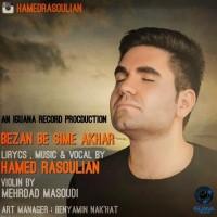 Hamed-Rasoulian-Bezan-Be-Sime-Akhar