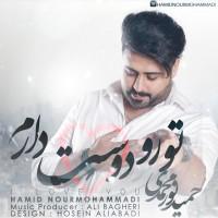Hamid-Nourmohammadi-Toro-Doost-Daram