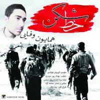 Homayoun-Vafaei-Khat-Shekan