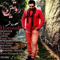 Horoush-Rootin