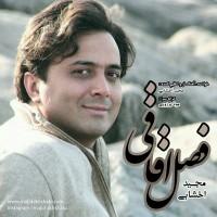 Majid-Akhshabi-Fasle-Aghaghi