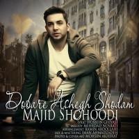 Majid-Shohoodi-Dobare-Ashegh-Shodam