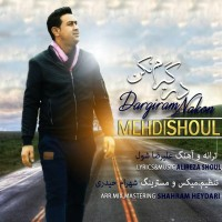 Mehdi-Shoul-Dargiram-Nakon
