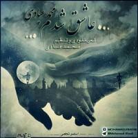 Mohammad-Ebadi-Ashegh-Shodam