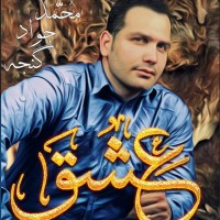 Mohammad-Javad-Ganjeh-Eshgh