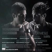 Mohammad-Rashidian-Yeki-Mesle-Man
