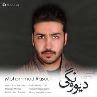 Mohammad-Rasouli-Mohras-Divounegi