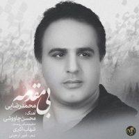 Mohammad-Rezaei-Bi-Moghaddameh